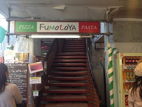 fumotoya003.jpg