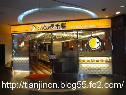 coco一番屋楽賓百貨店