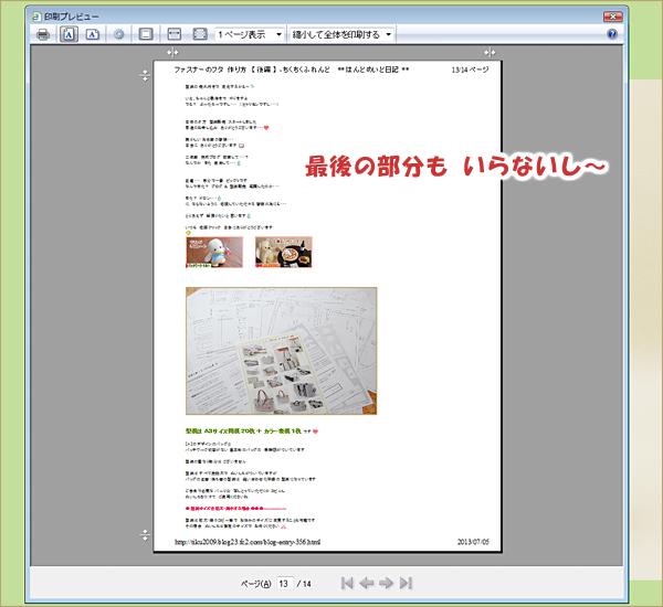 2013-0705-22.jpg