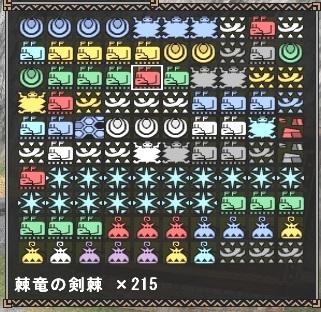 剣棘mhf_20130819_231341_784-crop