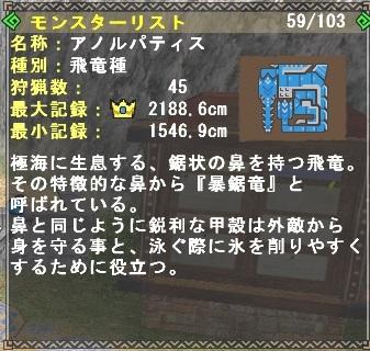 狩猟数mhf_20130819_231259_144-crop