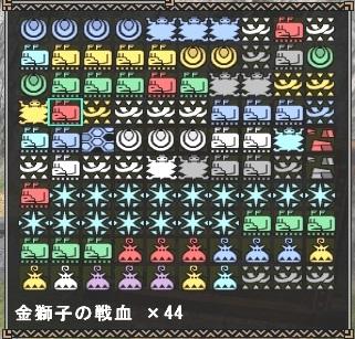 戦血mhf_20130819_231337_000-crop