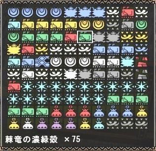 濃緑殻mhf_20130819_231835_475-crop