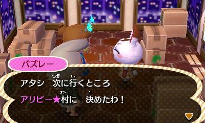 bazure-ukewatashi1.jpg