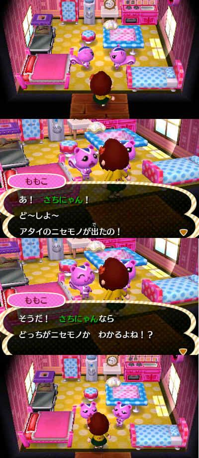 momoko_nisemono.jpg