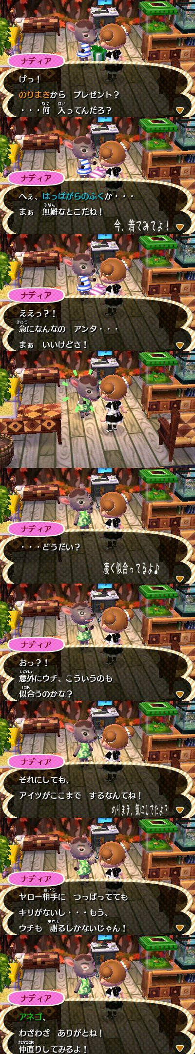 nade_nakanaori.jpg