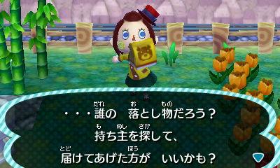 otoshimonosagashi.jpg