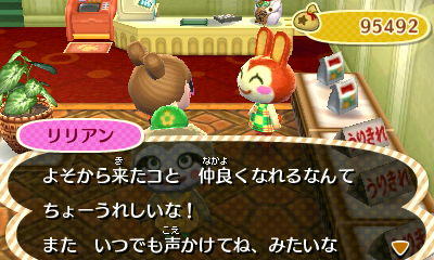 ririanni_aisatu1.jpg