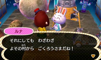runa_onegai.jpg