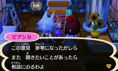 yobidashionegai9.jpg