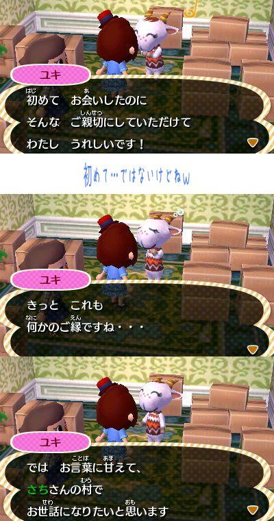 yukichan_kanyuu3.jpg