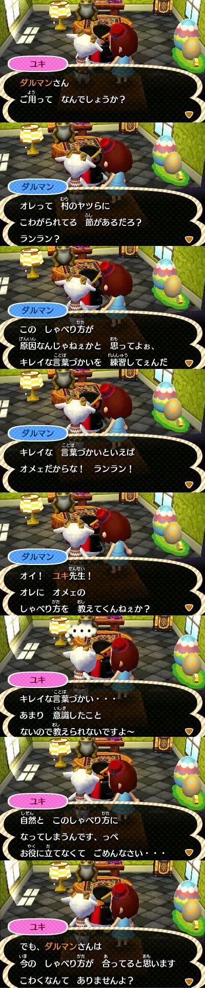 yukichan_yobidashi3.jpg