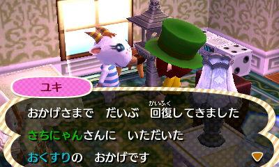 yukichanomimai1007_2.jpg