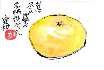 蜜柑0126