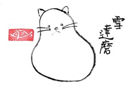 達磨0212