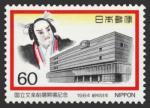文楽劇場切手