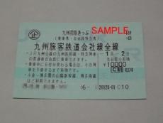 九州初旅きっぷ