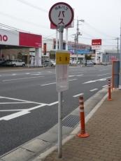 久米バス停