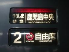 787系を使った特急きりしま