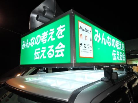 伝える会宣伝カー①