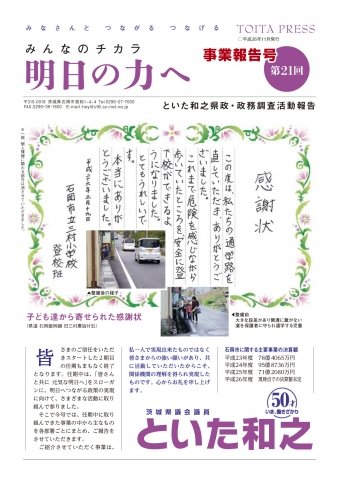 TOITA PRESS 21 事業報告号①