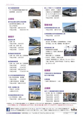 TOITA PRESS 21 事業報告号④
