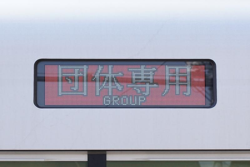 50090系 団臨
