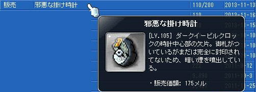 Maple131117_020617.jpg