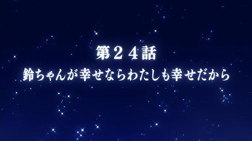 ritobasu24-1.jpg