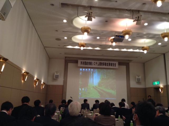 原木需給システム開発報告会