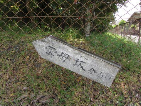 雲母坂登山口標識