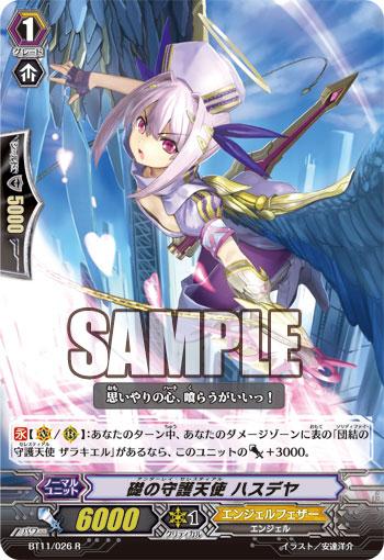 礎の守護天使