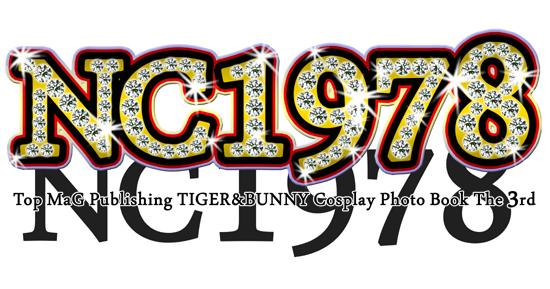 NC1978ロゴ決定版のコピー