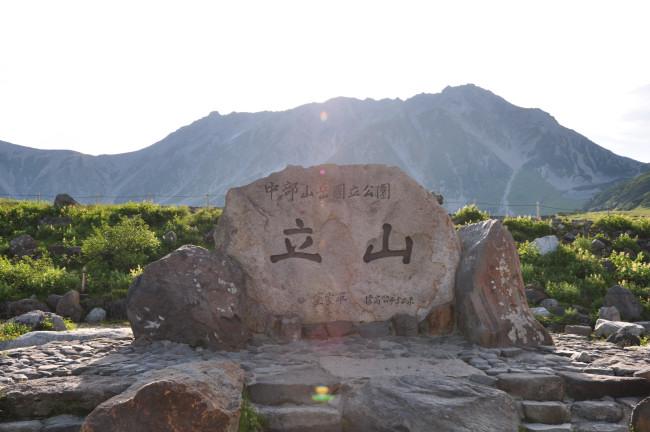 立山・剱岳_0006