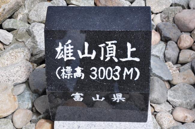 立山・剱岳_0096