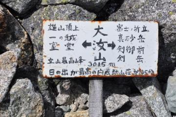 立山・剱岳_0106