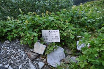 立山・剱岳_0229