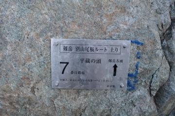 立山・剱岳_0267