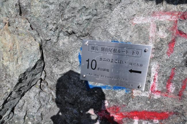 立山・剱岳_0330