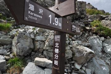 奥穂高岳_0363