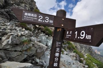 奥穂高岳_0364