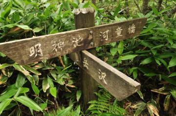 奥穂高岳_0829
