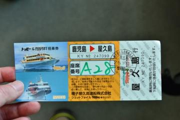 ブログ用屋久島_0015