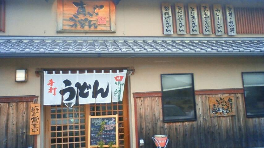 店(真心うどん)140206