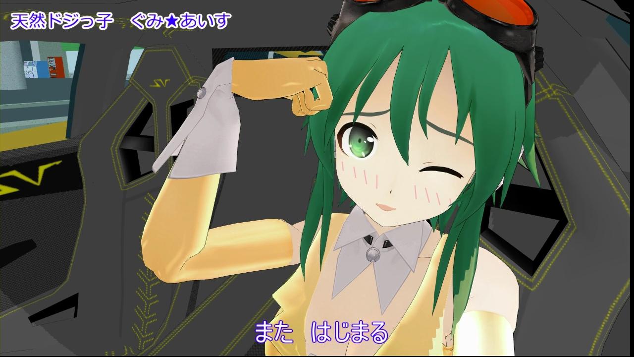 FIRE ∞ あいす GUMi3