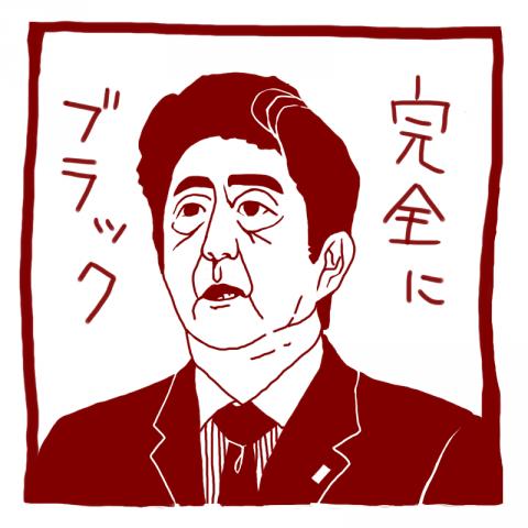 安倍(ナンシー関風)2