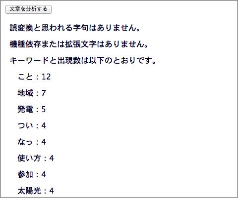 文字数カウント2