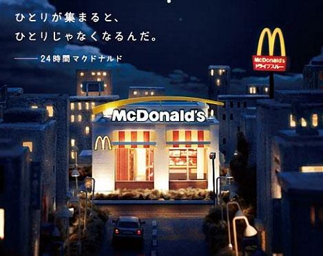 日本はさ、まず24時間営業をやめたら