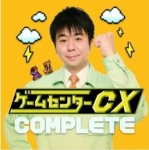 ゲームセンターCX 動画まとめ