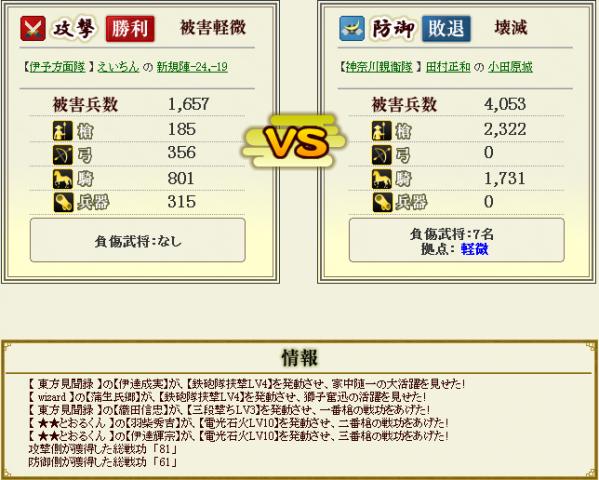 最後の盟主戦4